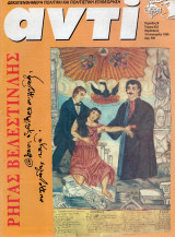 Ειδική έκδοση του αντι για τον Ρήγα Βελενστινλή όποιος ελεύθερα συλλογάται συλλογάται καλά