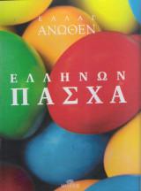 Ελλάς Άνωθεν - Ελλήνων Πάσχα