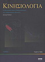 Κινησιολογία , Η μηχανική και η παθομηχανική της Ανθρώπινης κίνησης , Τόμοι Ι και ΙΙ , Δεύτερη έκδοση