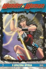 Wonder Woman - Η Αμαζόνα Ηρωίδα
