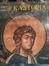 Βυζαντινη τεχνη στην Ελλάδα. Καστοριά