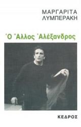 Ο άλλος Αλέξανδρος
