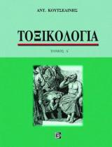 ΤΟΞΙΚΟΛΟΓΙΑ (ΠΡΩΤΟΣ ΤΟΜΟΣ / ΒΙΒΛΙΟΔΕΤΗΜΕΝΗ ΕΚΔΟΣΗ)