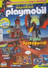 Η μπλε δρακοφωτιά - περιοδικό playmobil - Ιανουάριος-Μάρτιος 2015- Τεύχος 20