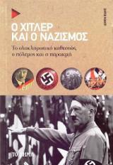 Ο Χίτλερ και ο Ναζισμός
