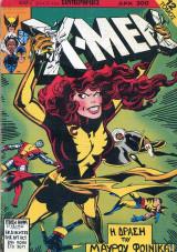 X-Men τόμος #12
