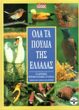 Όλα τα πουλιά της Ελλάδας