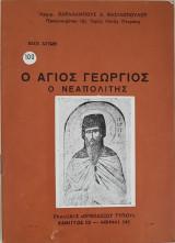 Ο Άγιος Γεώργιος Ο Νεαπολίτης