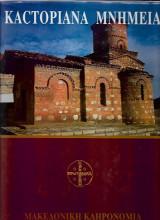 Καστοριανά μνημεία μακεδονική κληρονομιά