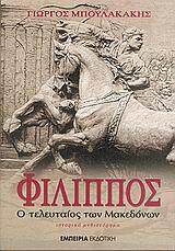 Φίλιππος, ο τελευταίος των Μακεδόνων