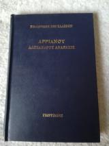 Αρριανού - Ανάβασις Αλεξάνδρου (Τόμος Β)