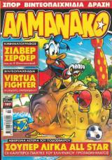 Αλμανάκο 197