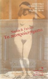 Τα παντρολογήματα - Δημοτικό Θέατρο Απόλλων Πάτρας