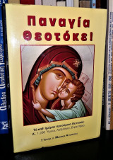 Παναγία Θεοτόκε! - Kαθημερινές Eκκλ. Προσευχές στην Oυράνια Mητέρα μας, 1.250 ειρμολογικά Θεοτοκία, Λεξιλόγιο, Eυρετήρια