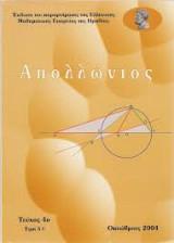 Απολλώνιος - τευχος 4