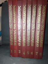 Οι γίγαντες του πνεύματος /παγκόσμιος εγκυκλοπαίδεια γραμμάτων και τεχνών (8 τόμοι)