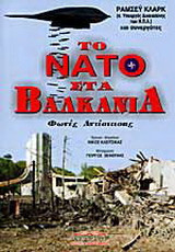 Το Ν.Α.Τ.Ο στα Βαλκάνια