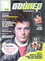 Σούπερ Κατερίνα τεύχος 19
