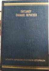 Παυσανίου Ελλάδος Περιήγηση