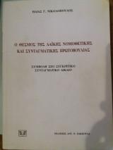 Ο θεσμός της λαϊκής νομοθετικής και συνταγματικής πρωτοβουλίας