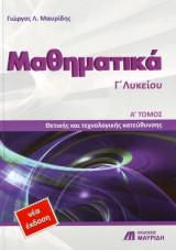 Μαθηματικά Γ΄ Λυκείου θετικής και τεχνολογικής κατεύθυνσης α΄ τόμος