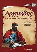 Αρχιμήδης