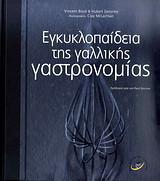 Εγκυκλοπαίδεια της γαλλικής γαστρονομίας