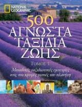 500 άγνωστα ταξίδια ζωής