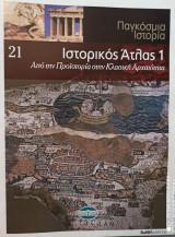 Παγκόσμια Ιστορία-Ιστορικός Άτλας 1-τόμος 21