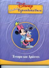 Παιδικη εγκυκλοπεδεια της disney ΄εντομα και αραχνες