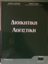 Διοικητική Λογιστική