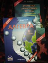 Άλγεβρα β'λυκειου  γενικής βιβλίο δώρο Συνθετική Δημιουργίκη εργασία στα μαθηματικά και πληροφορικη