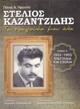 Στέλιος Καζαντζίδης. Τα τραγούδια μου όλα. Τόμος Α'. 1952 - 1955 τραγούδια και σχόλια.