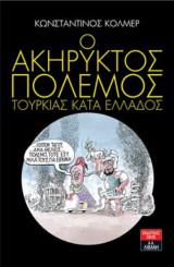 Ο ακήρυκτος πόλεμος Τουρκίας κατά της Ελλάδος