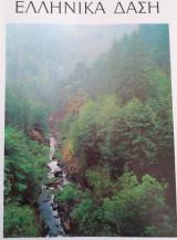 Ελληνικά δάση