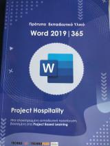 Word 2019 /365 techno kids