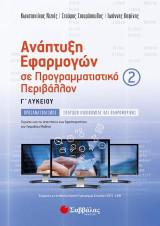 Ανάπτυξη Εφαρμογών σε Προγραμματιστικό Περιβάλλον Γ' Λυκείου β' τεύχος Προσανατολισμού Σπουδών Οικονομίας και Πληροφορικής