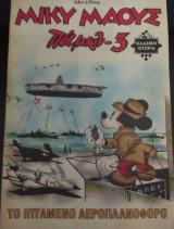 Μίκυ Μάους - Παμκιν 3 - Το Ιπτάμενο Αεροπλανοφόρο