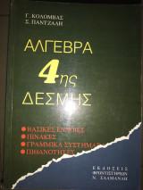 Άλγεβρα 4ης δέσμης