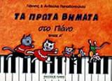 ΤΑ ΠΡΩΤΑ ΒΗΜΑΤΑ ΣΤΟ ΠΙΑΝΟ (ΠΡΩΤΟ ΤΕΥΧΟΣ- ΠΕΡΙΕΧΕΙ CD)