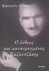 Ο ένθεος και κατατρεγμένος Καζαντζάκης