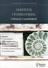Ασκήσεις Γραμματικής Αρχαίας Ελληνικής