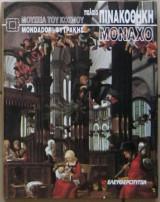 Μουσεία του Κόσμου: Παλαιά Πινακοθήκη Μονάχου