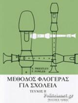 ΜΕΘΟΔΟΣ ΦΛΟΓΕΡΑΣ ΓΙΑ ΣΧΟΛΕΙΑ (ΔΕΥΤΕΡΟ ΤΕΥΧΟΣ)