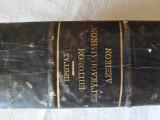 Επίτομον Εγκυκλοπαιδικόν Λεξικόν, 2 Τόμοι