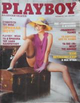 Playboy Νοέμβριος 1985