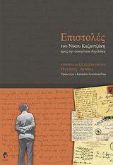 Επιστολές του Νίκου Καζαντζάκη προς την οικογένεια Αγγελάκη
