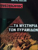 Αναζητώντας τα μυστήρια των πιραμίδων