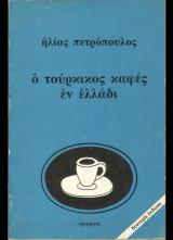 Ο τούρκικος καφές εν ελλάδι