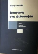Εισαγωγή στην φιλοσοφία(Τρίτη Έκδοση)